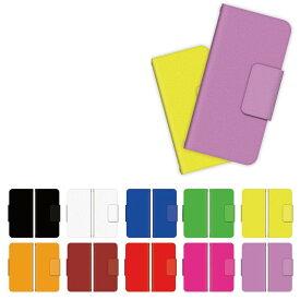 ZTE 手帳型 ケース カバー Libero2 BLADE V770 MONO AXON 7 mini AXON 7 Blade 各種ZTE端末に対応 カラー単色 シンプル 無地 B2M TH-ZTE-CLT-WH