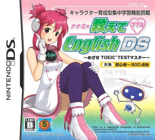 メディアファイブ [ニンテンドーDS用ソフト]ナナミの教えてEnglish DS 〜めざせTOEIC(R)TESTマスター〜