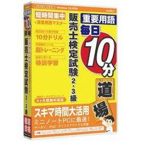 メディアファイブ 重要用語 毎日10分道場 販売士検定試験2・3級 6ヶ月保証版