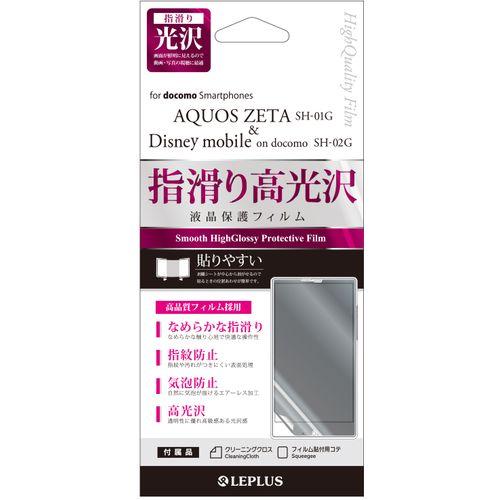 【値下】LEPLUS AQUOS ZETA SH-01G/disney mobile on docomo SH-02G 保護フィルム 指紋防止・気泡防止・指滑り光沢 LP-SH01GFGSA