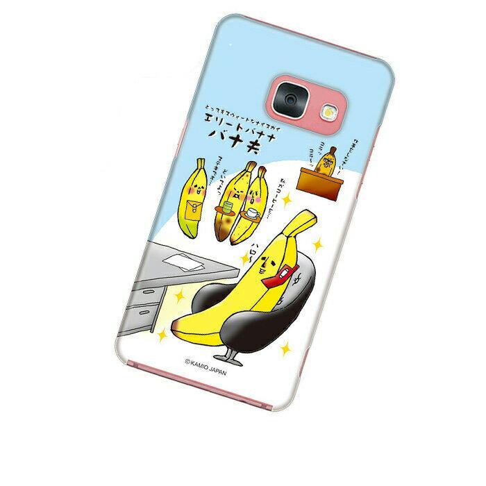 ドレスマ エリートバナナ バナ夫 バナオ バナナ カミオジャパン カバー ケース スマホ ハード GALAXY Feel SC-04J 専用