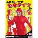 のびのび全身タイツくん 赤 レッド Lサイズ コスプレ コスチューム 衣装 仮装 宴会 パーティ イベント クリアストーン…