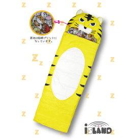 SAZAC Island トラ寝袋 とら 虎 タイガー 動物 アニマル シュラフ スリーピングバッグ 封筒型 アウトドア用品 サザック 2810