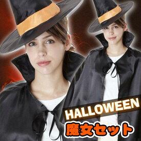 ウィッチ WITCH 魔法使い 帽子 マント セット コスチューム コスプレ 衣装 仮装 変装 大人サイズ レディース クリアストーン 4560320865551