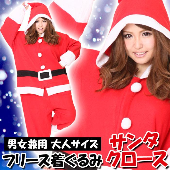 【あす楽】フリース着ぐるみ サンタクロース 大人サイズ 男女兼用 サンタ コスプレ サンタ 衣装 サンタクロース クリスマス 衣装 コスチューム 仮装 サザック 2756