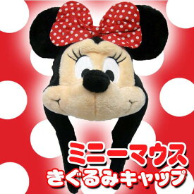 【あす楽】着ぐるみキャップ ミニー 着ぐるみCAP きぐるみキャップ 帽子 ディズニー Disney Minnie なりきりキャップ サザック RBJ-058