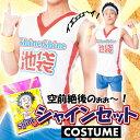 シャインセット サンシャイン池崎風 コスチューム コスプレ 衣装 仮装 変装 男女兼用 ジグ 7008