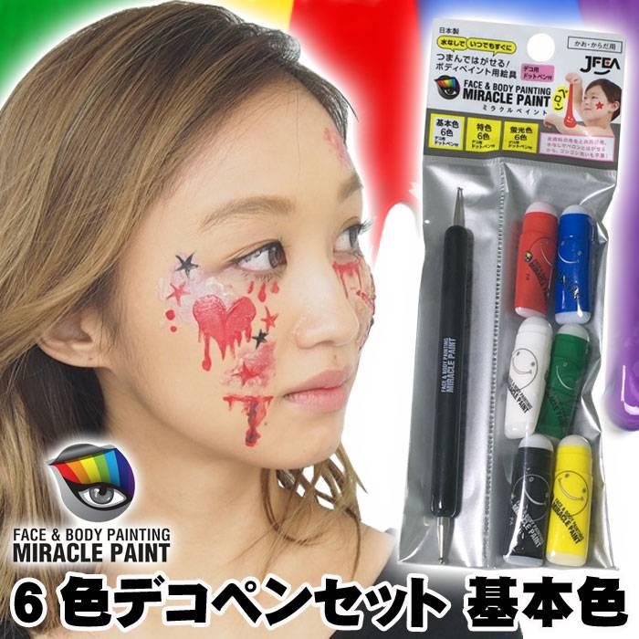 ミラクルペイント 6色デコペンセット 基本色 フェイス&ボディペイント用 絵具 つまんで剥がせる! フェス イベント POOL MPKIT-01