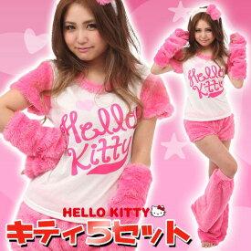 キティ なりきり5点セット ピンク ハローキティ サンリオ レディースサイズ コスチューム コスプレ 衣装 仮装 変装 サザック SAN-637