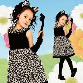 【あす楽】レオニーワンピース 黒 キッズ 120サイズ 3点セット ヒョウ 豹柄 コスプレ コスチューム 衣装 仮装 変装 女の子用 クリアストーン 4571142434801