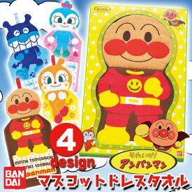それいけ!アンパンマン マスコットドレスタオル 全4種 キャラクタータオル ストラップ付き ボックス入り バス 洗面 雑貨 プレゼント バンダイ NS-001