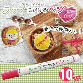 ラップにかけるペン ピンク 10本セット ラップに書けるペン お弁当 デコ弁 キャラ弁 メッセージ 話題 サランラップ ペン エポックケミカル 566-0160