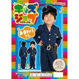 キッズジョブ おまわりさん 120 お巡りさん 警官 警察官 コスプレ コスチューム 衣装 仮装 変装 子供サイズ クリアストーン 4560320837244