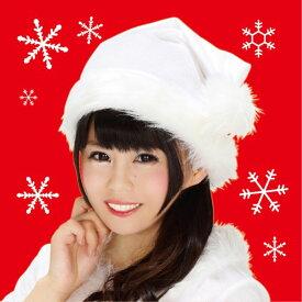 【あす楽】サンタ帽子 ホワイト サンタクロース クリスマス ボンボン キャップ コスプレ 小道具 仮装 変装 クリアストーン 4560320867883