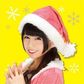 【あす楽】サンタ帽子 ピンク サンタクロース クリスマス ボンボン キャップ コスプレ 小道具 仮装 変装 クリアストーン 4560320867913