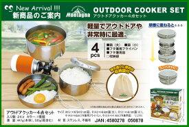 アウトドアクッカー4点セット 鍋 フライパン 蓋皿 食事 収納袋付 軽量コンパクト アウトドア キャンプ 非常時 アーテック 70928