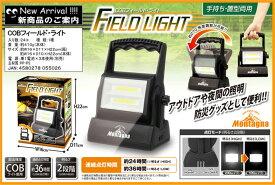 COBフィールドライト 手持ち・置型両用 明るさ2段階 ランタン ライト 照明 夜間 アウトドア キャンプ 防災 アーテック 70953