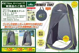 どこでも着替えテント 組立簡単 ワンタッチ設営 キャリーバッグ付 アウトドア 海水浴 着替え用 簡易トイレ アーテック 70911