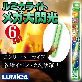 ルミカライト メガ大閃光 GREEN 6本セット 超高輝度 目立つ! 超まぶしい! コンサート ライブ イベント 防災 LUMICA E07121