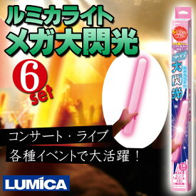 ルミカライト メガ大閃光 PINK 6本セット 超高輝度 目立つ! 超まぶしい! コンサート ライブ イベント 防災 LUMICA E07123