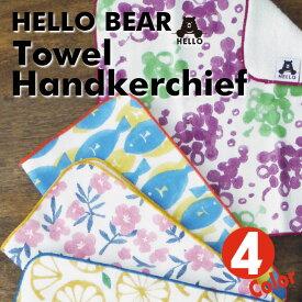 HELLO BEAR タオルハンカチ 全4柄 ハンカチタオル ハンドタオル ガーゼ パイル 手洗い かわいい 雑貨 日本製 現代百貨 A293