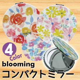 blooming コンパクトミラー 全4色 ハンドミラー 手鏡 花柄 フラワー 水彩 おしゃれ かわいい エレガント レディース 現代百貨 A324