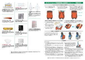 EX.48サバイバルローラーバッグニューベーシック防災グッズ防災セット1〜2人用防災用品地震対策リュックメテックスEX48BXWNB
