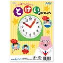 ぴんくまーん先生のとけいのがくしゅう 時計の学習 知育玩具 絵本 時計 見かた 読みかた 計算 問題 学ぶ 学習 アーテック 56963