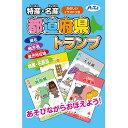 特産・名産 都道府県トランプ トランプ カードゲーム 知育玩具 玩具 おもちゃ 遊ぶ 学ぶ 学習 アーテック 7918