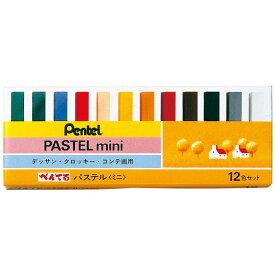 ぺんてる パステル ミニ 12色 デッサン クロッキー コンテ 絵画 デザイン 画材 文具 文房具 図工 美術 アート アーテック 3363