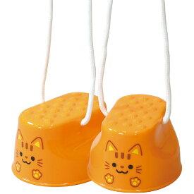 ぽっくり ネコ ぱかぽこ ぽっくり 竹馬 乗る 歩く バランス 外遊び 遊具 玩具 おもちゃ 子供 アーテック 7130