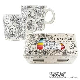 スヌーピーらくやきぬりえ ペアマグセット マグカップ 楽焼マーカー 6色セット 陶器 オリジナル ペイント デコ ハンドメイド エポックケミカル 640-3800