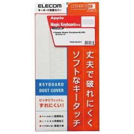 【代引不可】Apple Magic Keyboard キーボードカバー ダストカバー 防塵 抗菌加工 清潔 PC アクセサリ エレコム PKB-MACK1