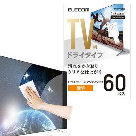 TV用 ドライクリーニングティッシュ クリーナー 薄手 ボトルタイプ 60枚入り 指紋 皮脂汚れ 除去 日本製 エレコム AVD-TVDC60