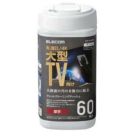 【代引不可】有機EL/4Kテレビ対応 テレビ用 ウェットクリーニングティッシュ 60枚入 超大判 厚手 大画面 汚れ 除去 日本製 エレコム AVD-TVWCB60