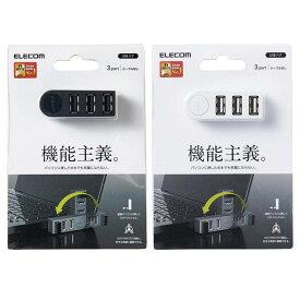 【代引不可】USBハブ 機能主義 直挿し3ポート バスパワー 480Gbps USB2.0 充電 高速データ転送 エレコム U2H-TZ325B