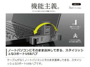 USBハブ機能主義直挿し3ポートバスパワー480GbpsUSB2.0充電高速データ転送エレコムU2H-TZ325B