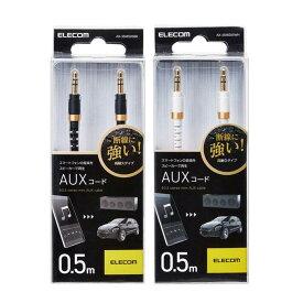 AUXコード 高耐久 オーディオケーブル スリムケーブル 0.5m φ3.5 ストレート スマホの音楽をスピーカーで再生 エレコム AX-35MS05