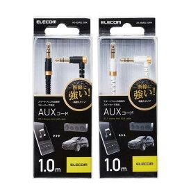 AUXコード 高耐久 オーディオケーブル スリムケーブル 1m φ3.5 L字 スマホの音楽をスピーカーで再生 エレコム AX-35MSL10