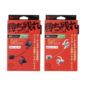 通話用ヘッドセット 耳栓タイプ Lightning変換ケーブル付属 マイクアーム搭載 イヤホンマイク エレコム HS-GS30EL