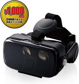【代引不可】VRゴーグル VRグラス VRヘッドセット DMM VR動画 スターターセット ヘッドホン一体型 バーチャルリアリティ ブラック エレコム VRG-DEH01BK