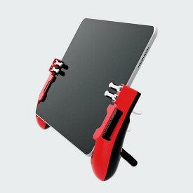 タブレット用 ゲーミンググリップ 4ボタン(左右各1) スタンド付き スマホゲーム本格操作 ゲームアクセサリー エレコム P-GMGT4B01RD