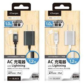 LightningコネクタAC充電器タフケーブルタイプ 1A 充電器 耐久性 ライトニング アイフォン アイポッド AC充電器 Mfi 1A PGA PG-LAC10A