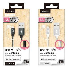 Lightningコネクタ用 USBフラットケーブル 1.2m 2.4A 充電&通信 カラフル 絡まりにくい コネクタキャップ付属 PGA PG-LC12M