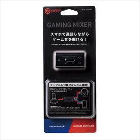 【あす楽】【代引不可】デジタルミキサー ゲーミングミキサー ケーブル付属 USB ボイスチャット対応 PS4/Switch対応 エレコム HSAD-GM30MBK