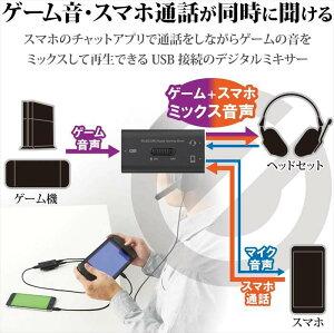 デジタルミキサーゲーミングミキサーケーブル付属USBボイスチャット対応PS4/Switch対応エレコムHSAD-GM30MBK