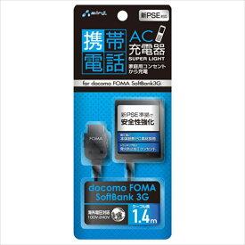 【即日出荷】docomo FOMA/softbank 3G 携帯電話 AC充電器 ケーブル長1.4m 新PSE規格対応 ブラック エアージェイ AKJ-N30
