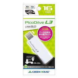 USB3.0メモリー ピコドライブ L3 16GB USBメモリー 高速転送 5Gbps パスワードロック機能搭載 コンパクト 便利 グリーンハウス GH-UF3LA16G-WH