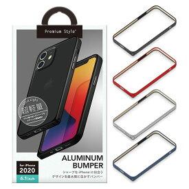 iPhone 12/iPhone 12 Pro アルミニウムバンパー バンパーケース 側面ケース スリム シャープ 耐衝撃 PGA PG-20GBP01