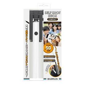 自撮り棒 SELF SHOT STICK Compact ホワイト LEPLUS LP-JDB03WH